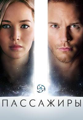 Постер к фильму Пассажиры (2016) 2016