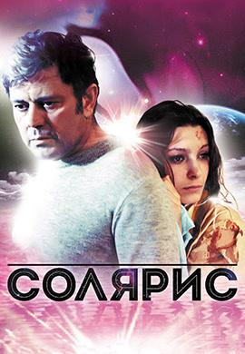 Постер к фильму Солярис 1972