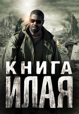 Постер к фильму Книга Илая 2009