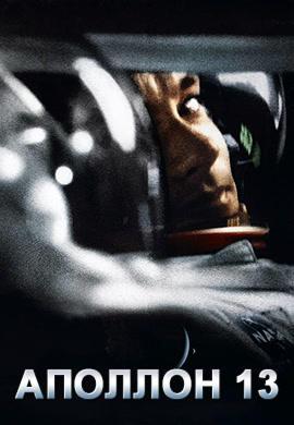 Постер к фильму Аполлон 13 1995
