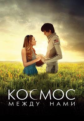 Постер к фильму Космос между нами 2017