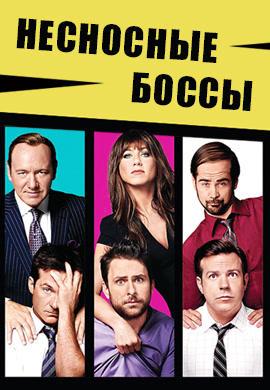 Постер к фильму Несносные боссы 2011