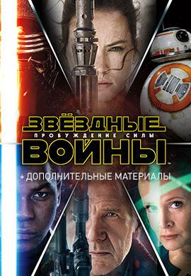 Постер к фильму Звёздные войны: Пробуждение силы HD (с дополнительными материалами) 2015