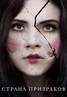 Постер к фильму Страна призраков 2018