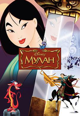 Постер к мультфильму Мулан 1998