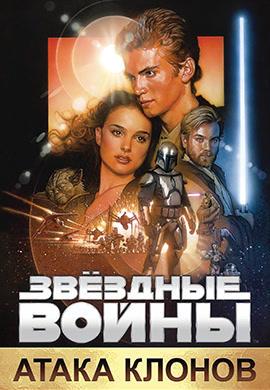Постер к фильму Звёздные войны: Эпизод 2 - Атака клонов 2002