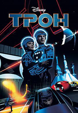 Постер к фильму Трон 1982