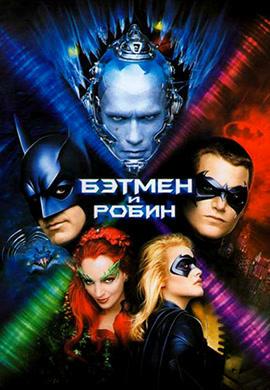 Постер к фильму Бэтмен и Робин 1997