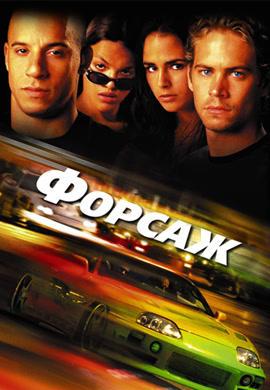 Постер к фильму Форсаж 2001