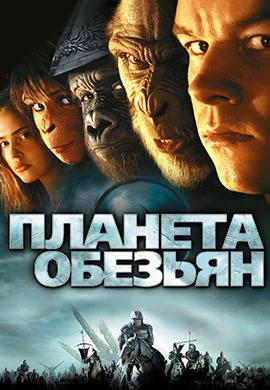 Постер к фильму Планета обезьян 2001