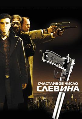 Постер к фильму Счастливое число Слевина 2005