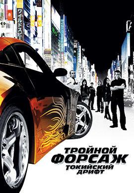 Постер к фильму Тройной форсаж: Токийский Дрифт 2006