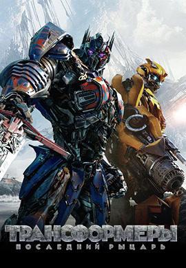 Постер к фильму Трансформеры: Последний рыцарь 2017