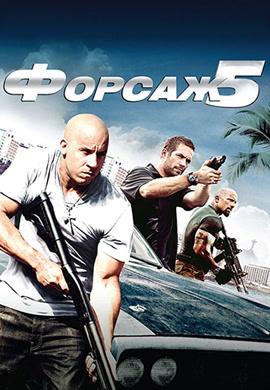 Постер к фильму Форсаж 5 2011