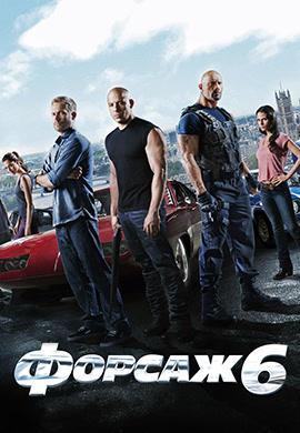 Постер к фильму Форсаж 6 2013