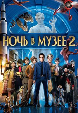 Постер к фильму Ночь в музее 2 2007