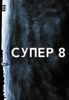 Постер к фильму Супер 8 2011