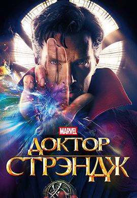 Постер к фильму Доктор Стрэндж 2016