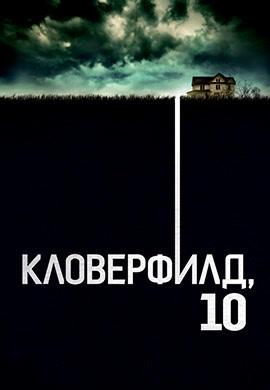 Постер к фильму Кловерфилд, 10 2016