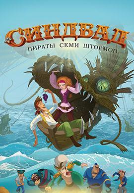 Постер к фильму Синдбад. Пираты семи штормов 2016