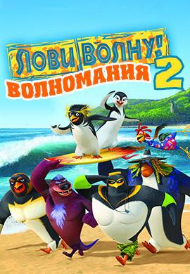 Постер к фильму Лови волну 2: Волномания 2017