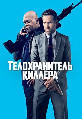 Постер к фильму Телохранитель киллера 2017