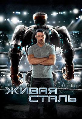 Постер к фильму Живая сталь 2011