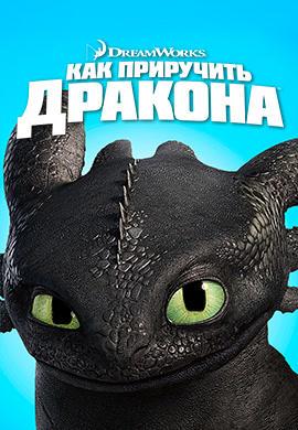 Постер к мультфильму Как приручить дракона 2010