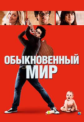 Постер к фильму Обыкновенный мир 2017