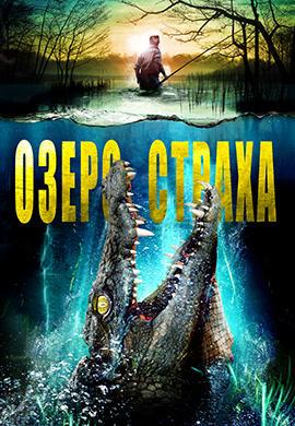 Постер к фильму Озеро страха 2017
