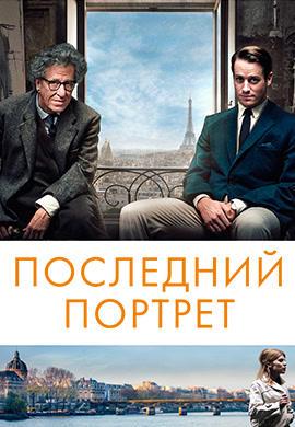 Постер к фильму Последний портрет 2017