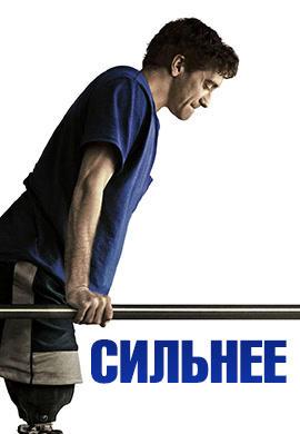 Постер к фильму Сильнее 2017