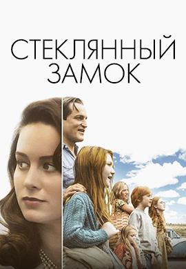 Постер к фильму Стеклянный замок 2017