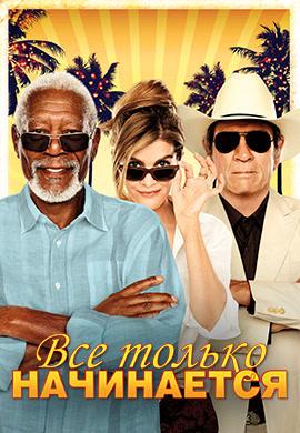 Постер к фильму Все только начинается 2017