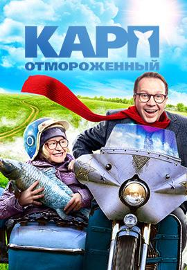 Постер к фильму Карп отмороженный 2017