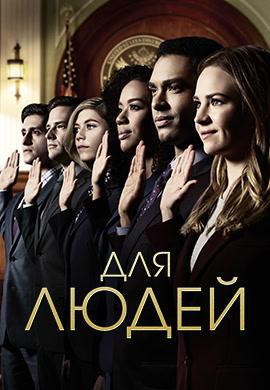 Постер к сериалу Для людей 2018