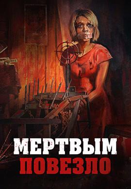 Постер к фильму Мертвым повезло 2017