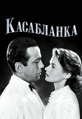 Постер к фильму Касабланка 1942