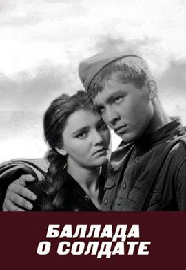Постер к фильму Баллада о солдате 1959