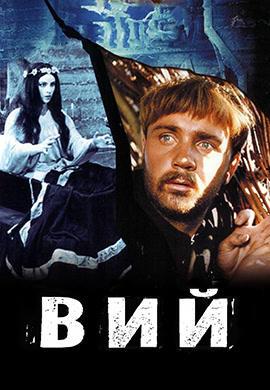 Постер к фильму Вий (1967) 1967