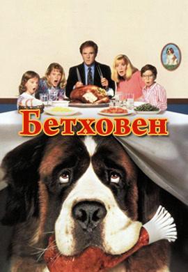 Постер к фильму Бетховен 1992