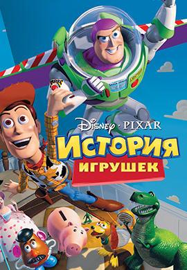Постер к мультфильму История игрушек 1995
