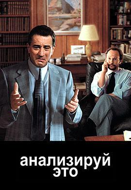Постер к фильму Анализируй это 1999