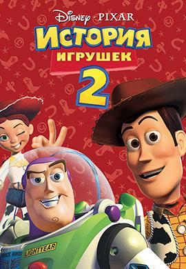 Постер к мультфильму История игрушек 2 1999