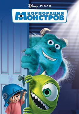 Постер к мультфильму Корпорация монстров 2001