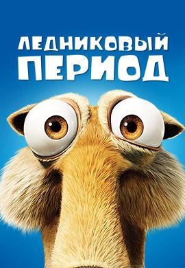 Постер к фильму Ледниковый период 2002