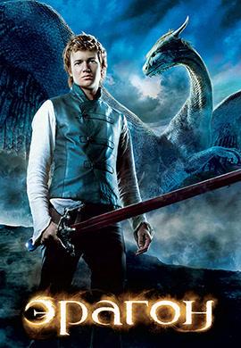 Постер к фильму Эрагон 2006