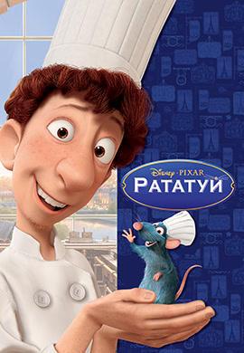 Постер к фильму Рататуй 2007