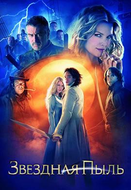 Постер к фильму Звездная пыль 2007