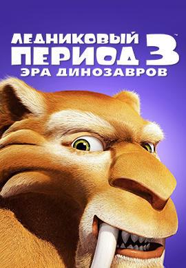 Постер к фильму Ледниковый период 3: Эра динозавров 2009